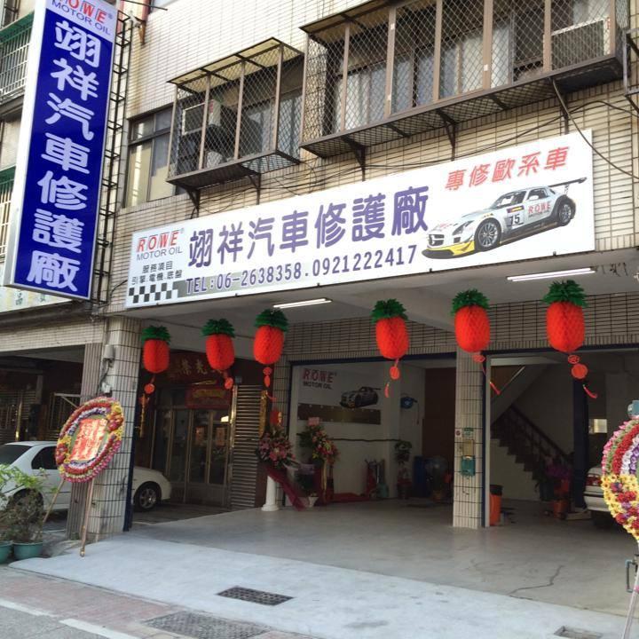 C.南區-翊祥汽車修護廠